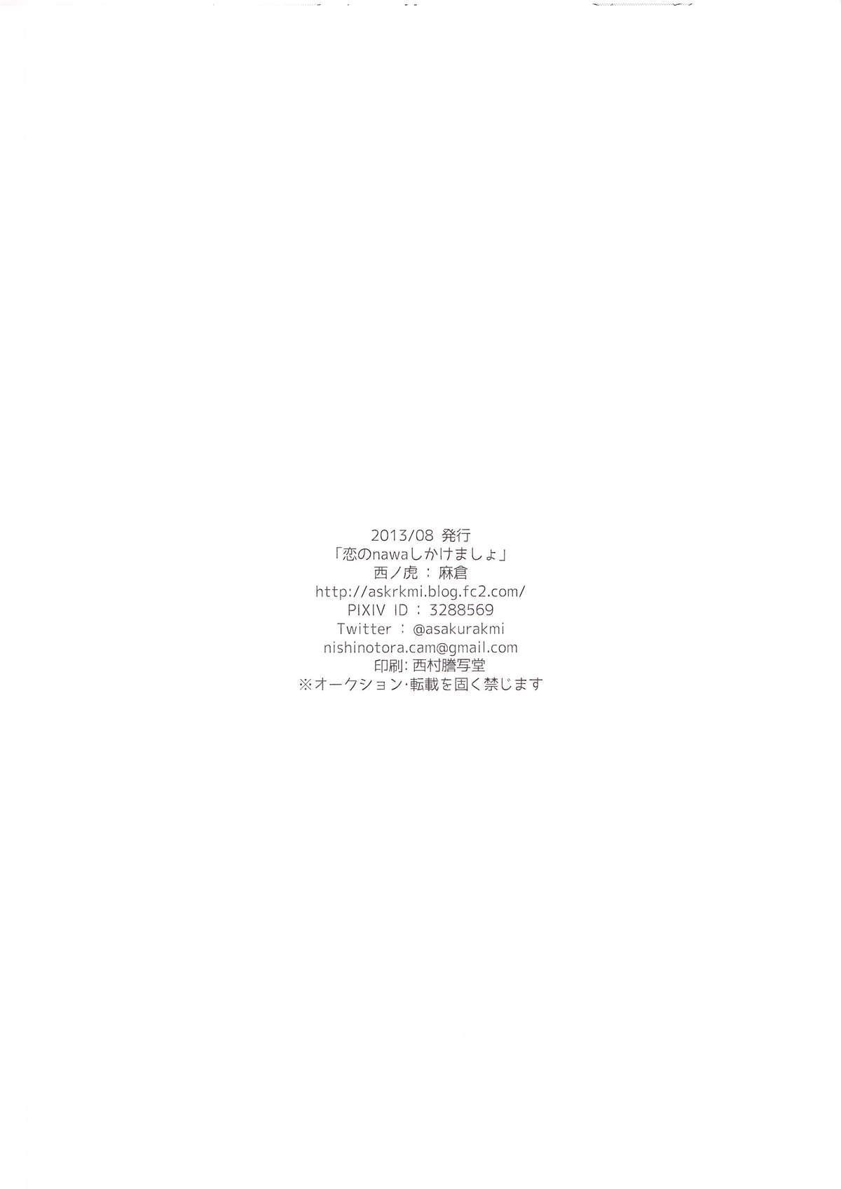 Koi no nawa shikakemashou 21