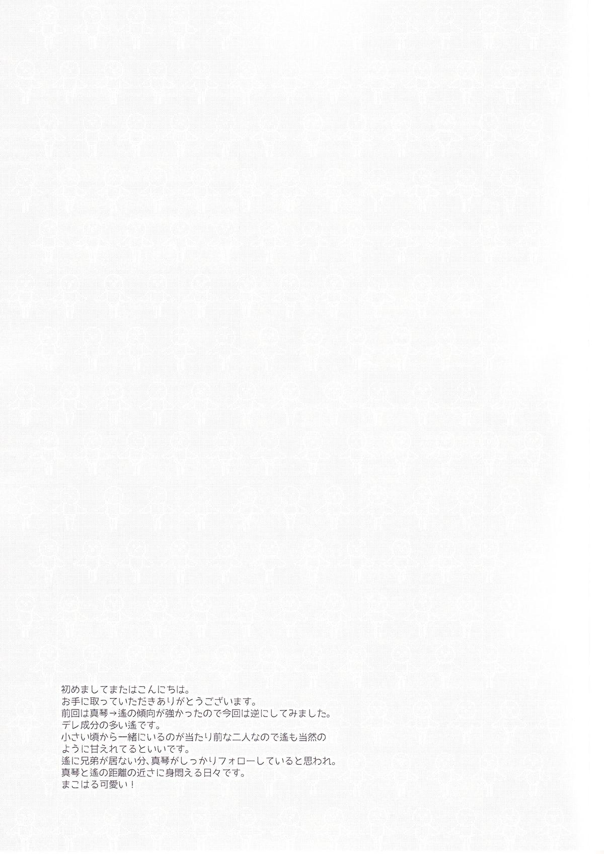 Koi no nawa shikakemashou 2