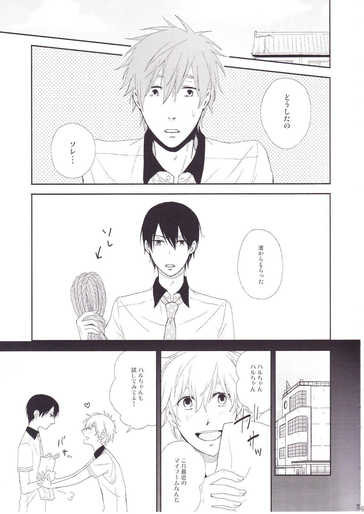 Koi no nawa shikakemashou 6