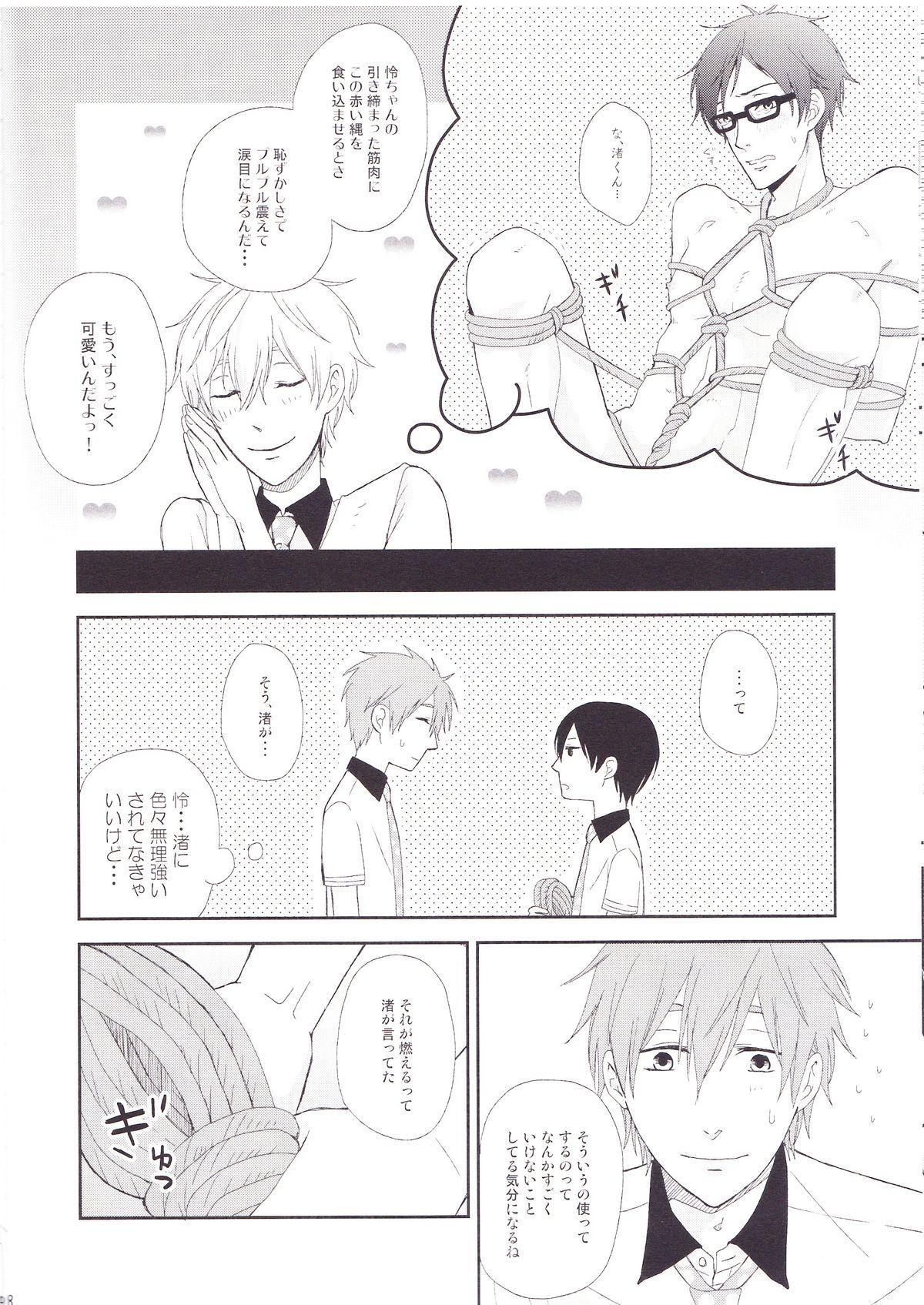 Koi no nawa shikakemashou 7