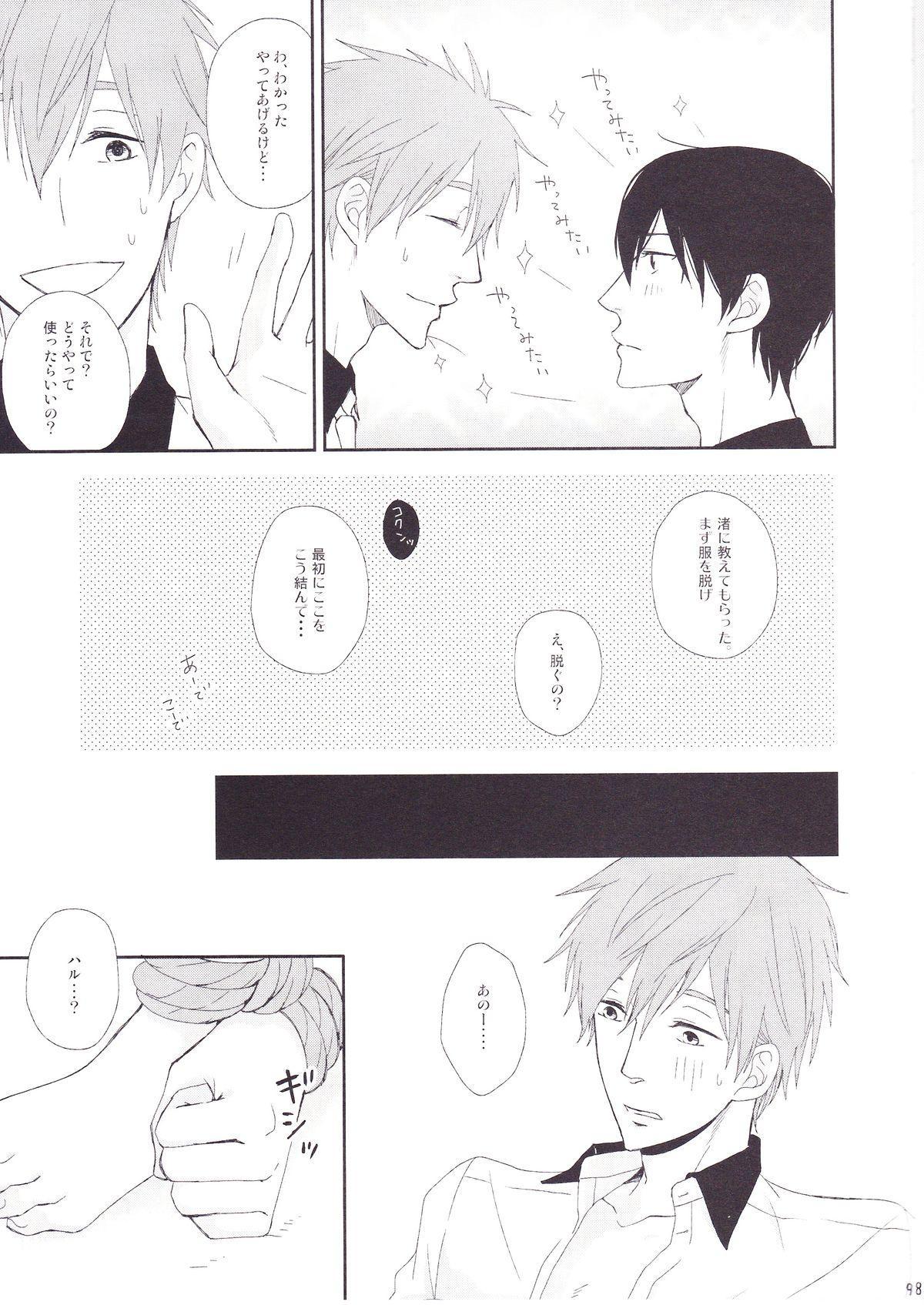 Koi no nawa shikakemashou 8