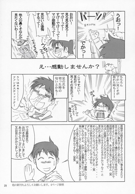 Lacus-san Desutte ne! 27