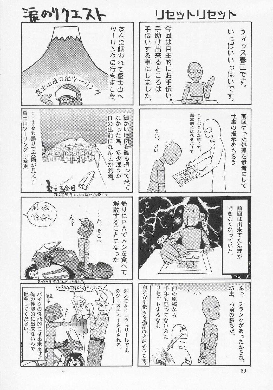 Lacus-san Desutte ne! 28