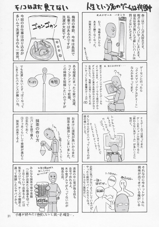 Lacus-san Desutte ne! 29