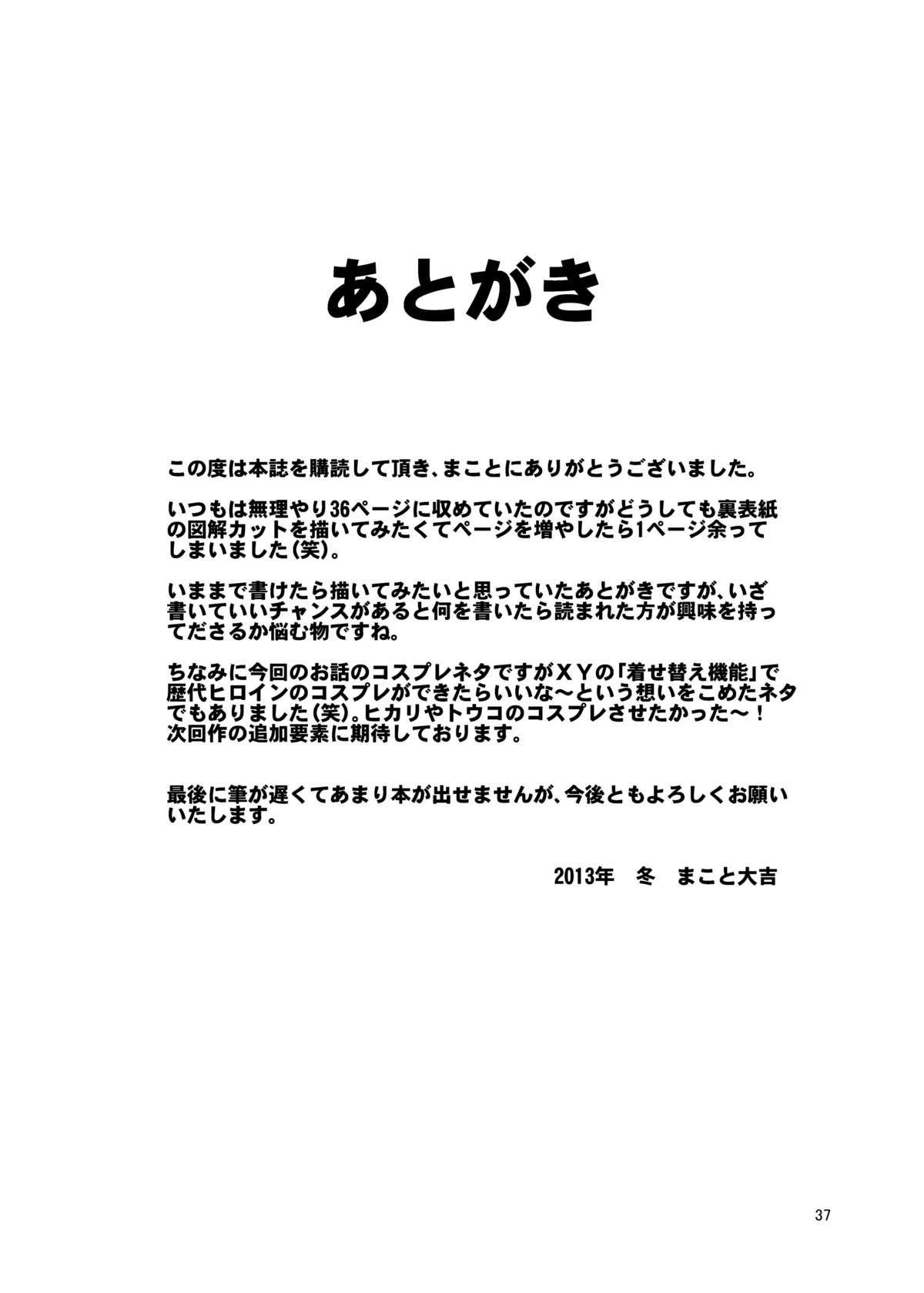 HAKOIRI MUSUME 35