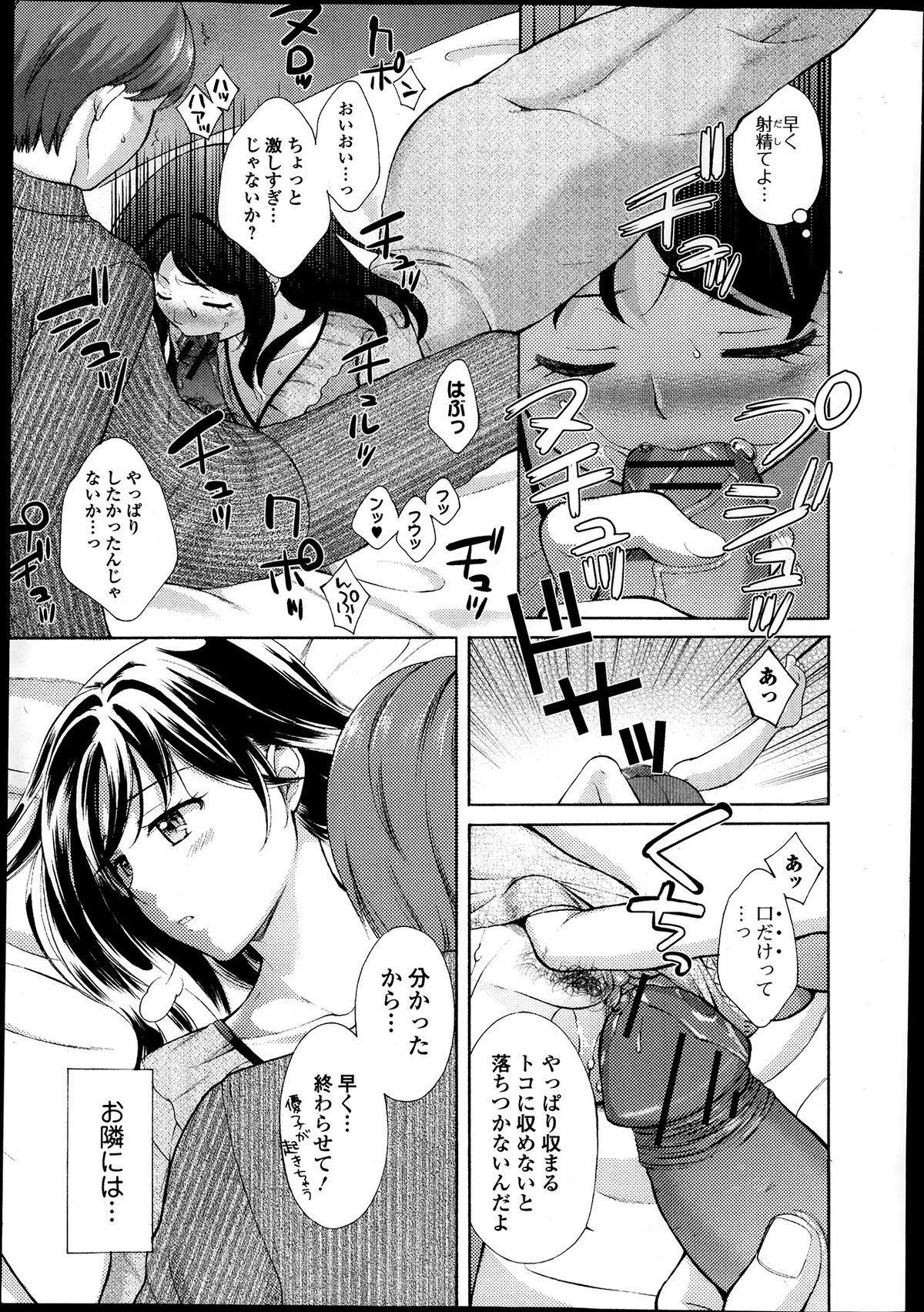 [Oonuki Makuri] Nami, Tsuyudakude!! -Heibon na Hitozuma ga Ochiru Shunkan- Ch.01-02 28