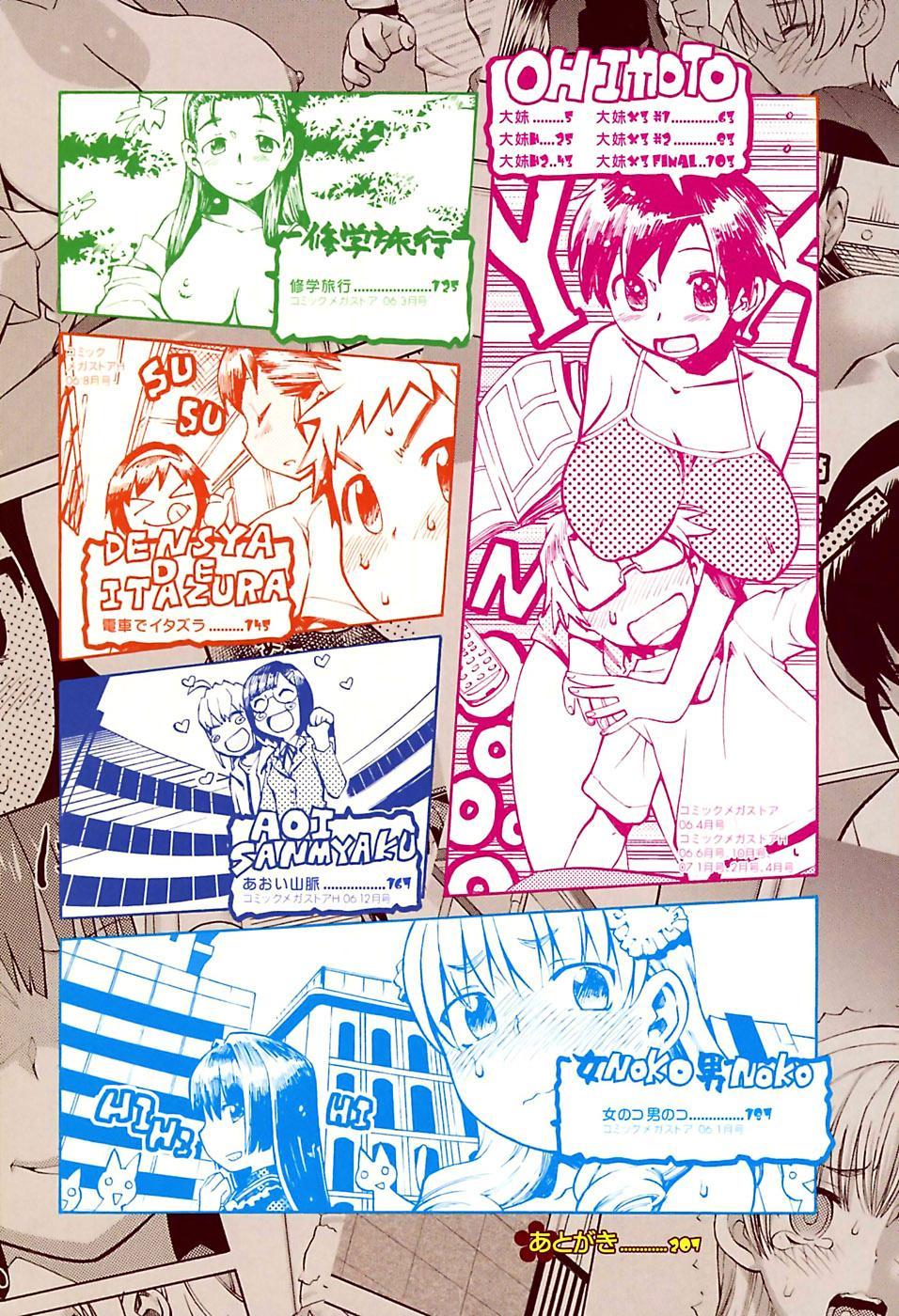 Oh! Imoto 4