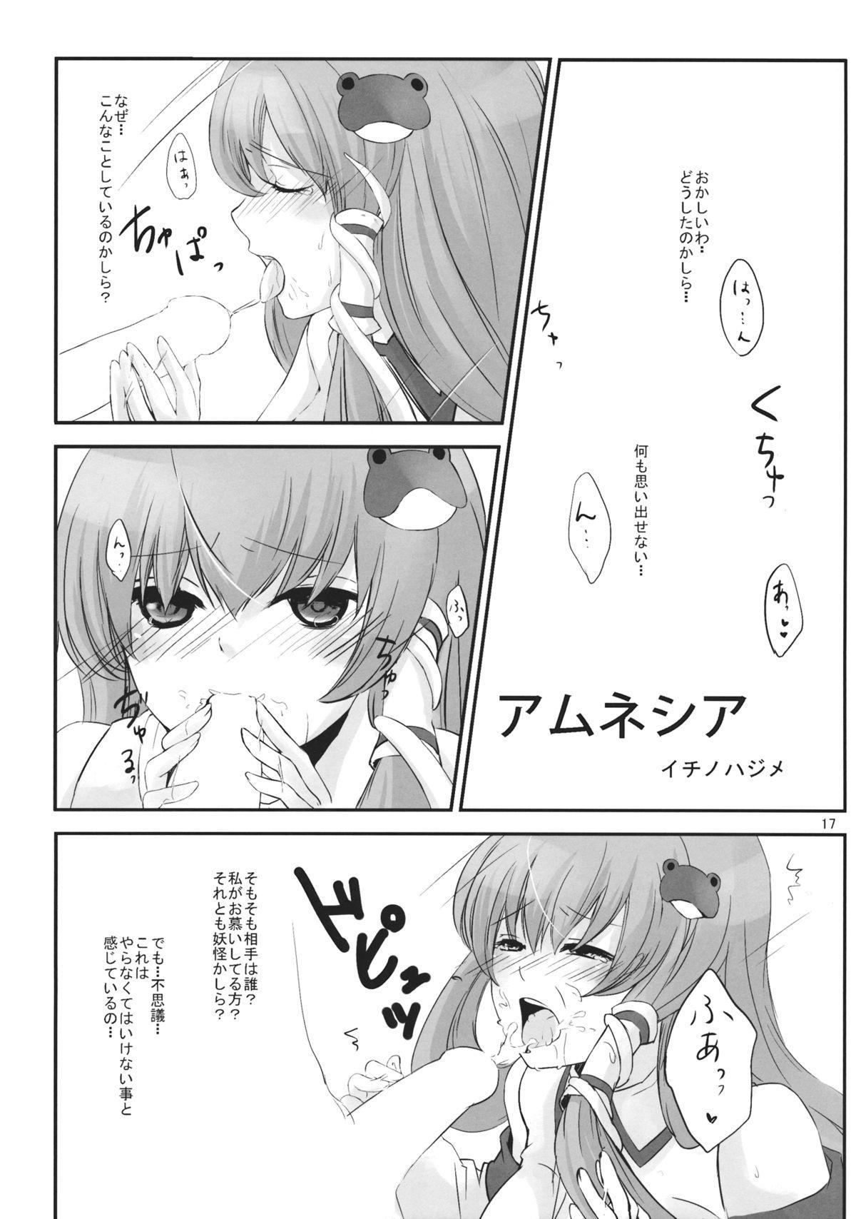Kozukuri Shimashou Sanae-sama! 15