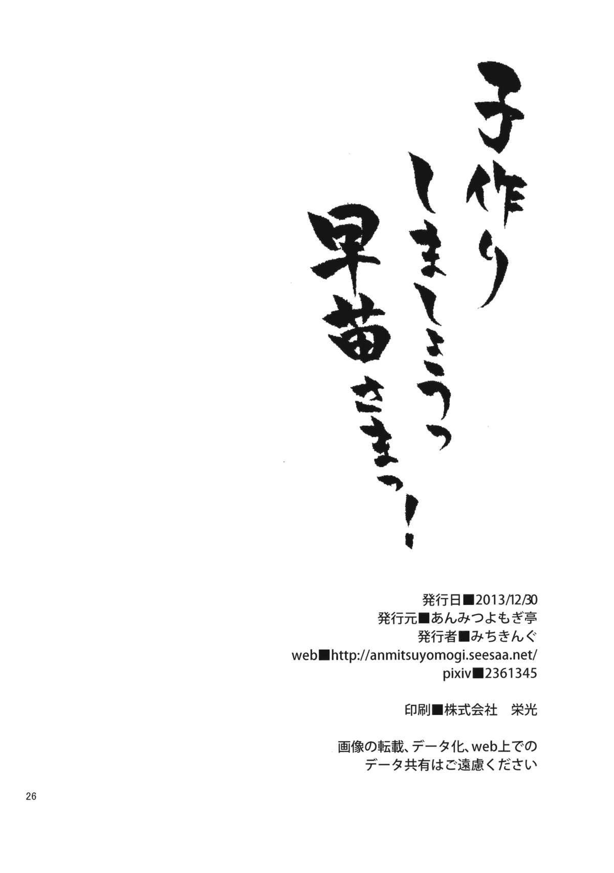 Kozukuri Shimashou Sanae-sama! 24