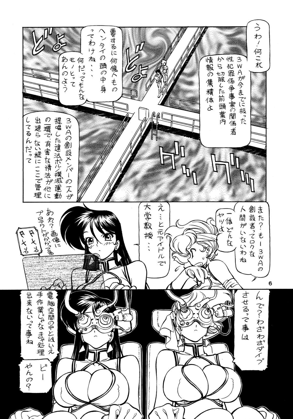 NNDP 8 4