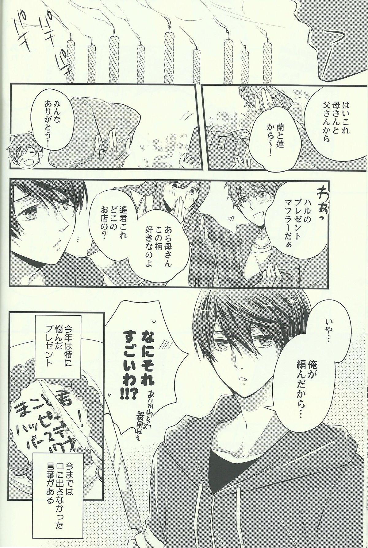 Ichinen de Ichiban Taisetsuna hi 15
