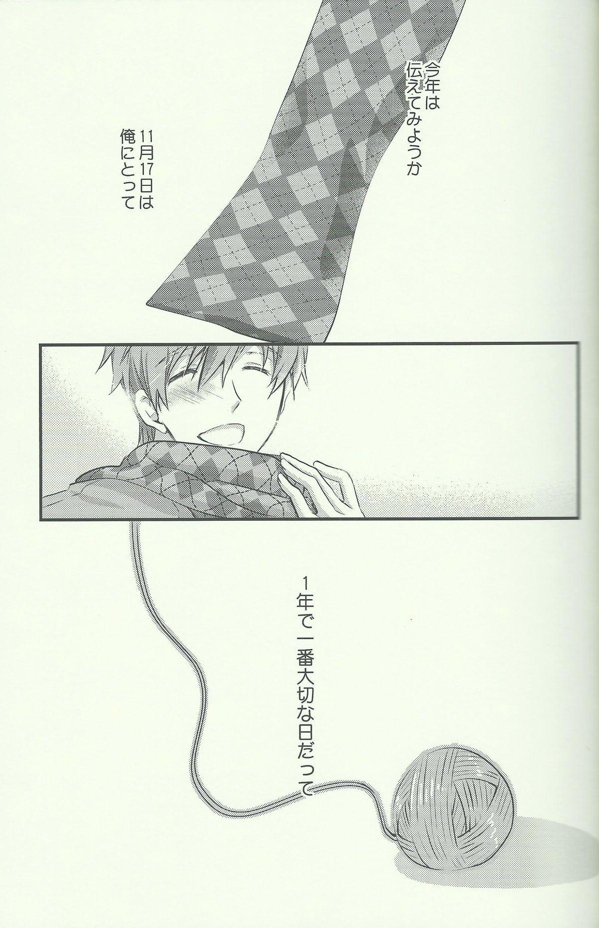 Ichinen de Ichiban Taisetsuna hi 16