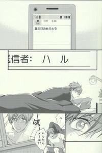 Ichinen de Ichiban Taisetsuna hi 3