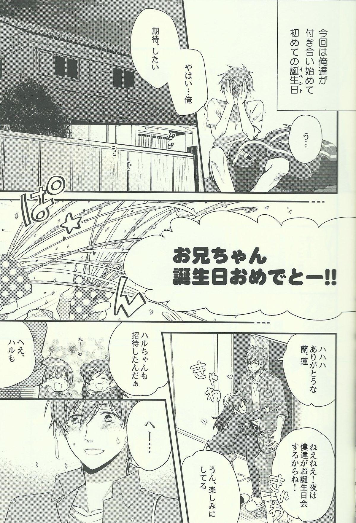 Ichinen de Ichiban Taisetsuna hi 4