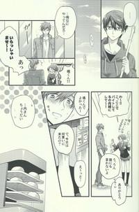 Ichinen de Ichiban Taisetsuna hi 7