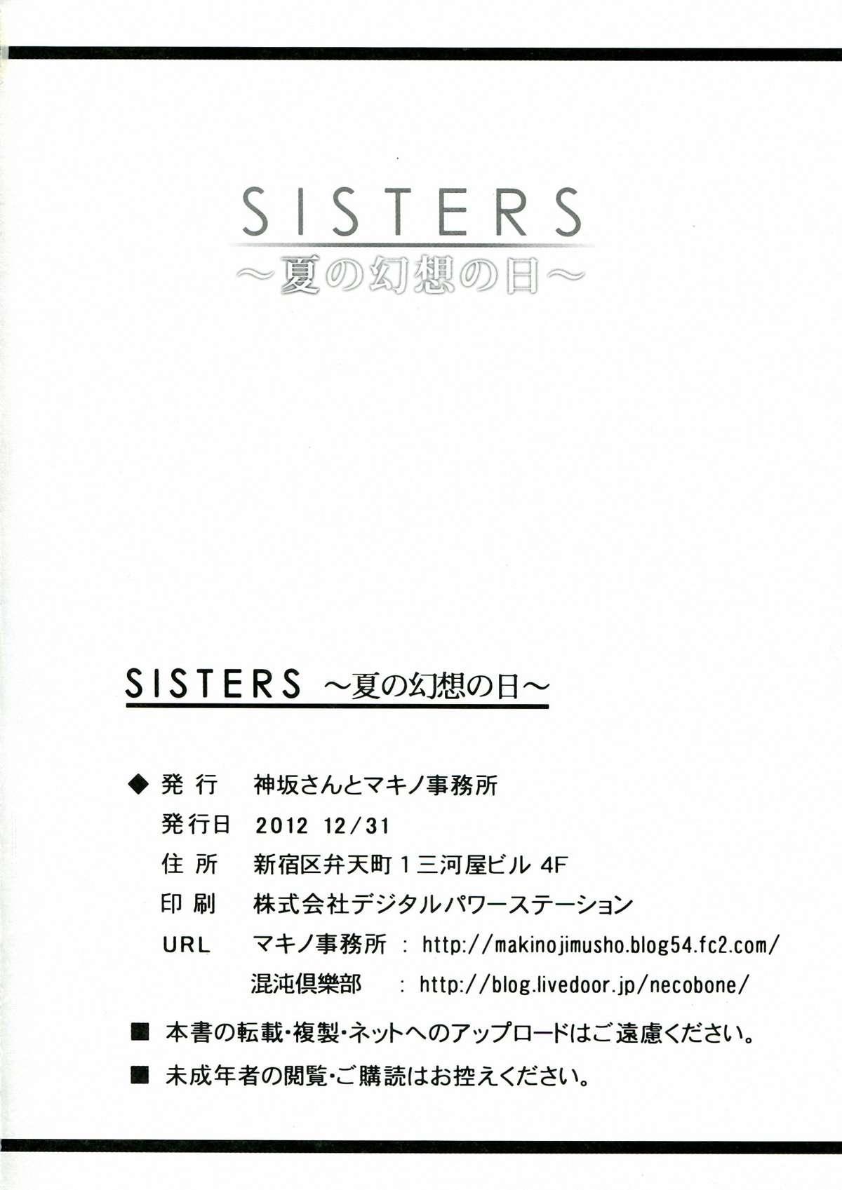 SISTERS ~Natsu no Gensou no Hi ~ 14