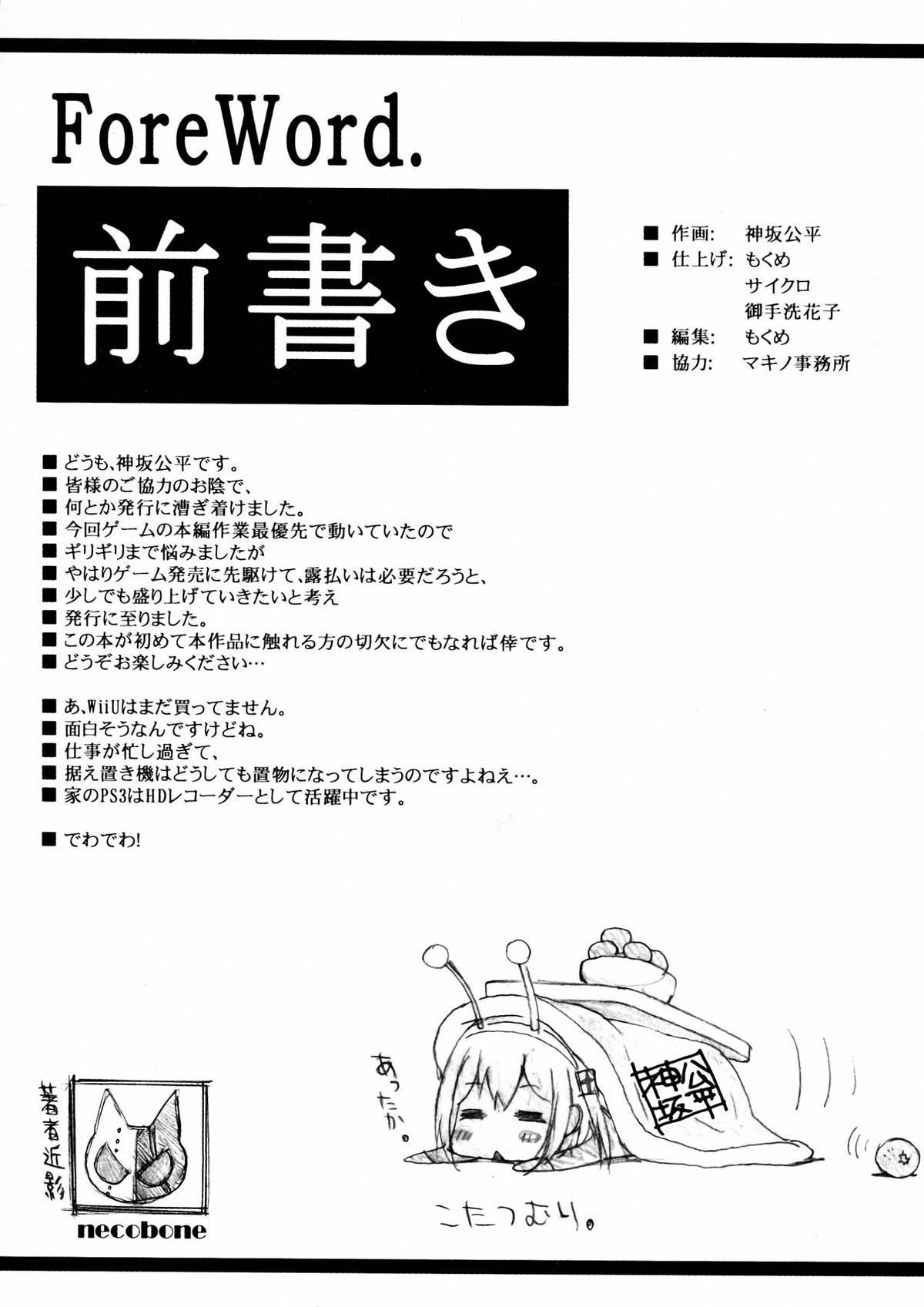 SISTERS ~Natsu no Gensou no Hi ~ 3