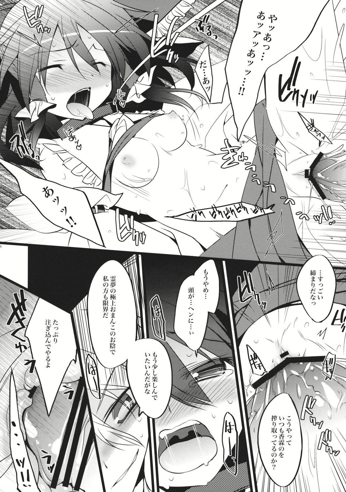 Kimi ni Hitsuyou na Nanika 14