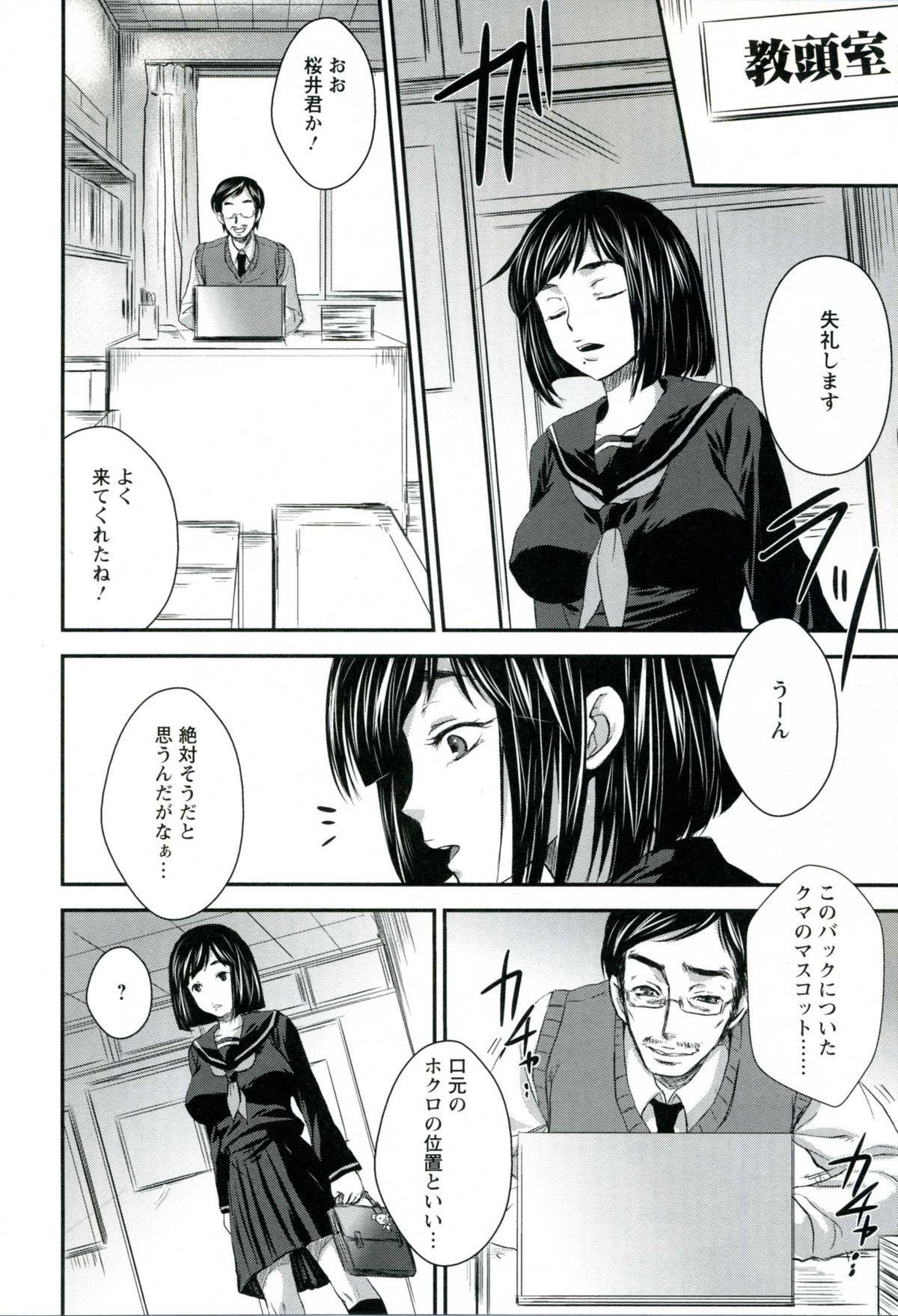 Utihame! 153