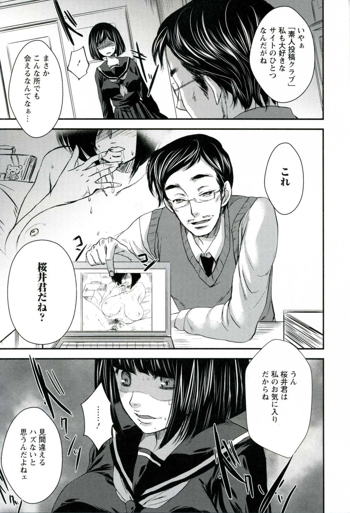 Utihame! 154