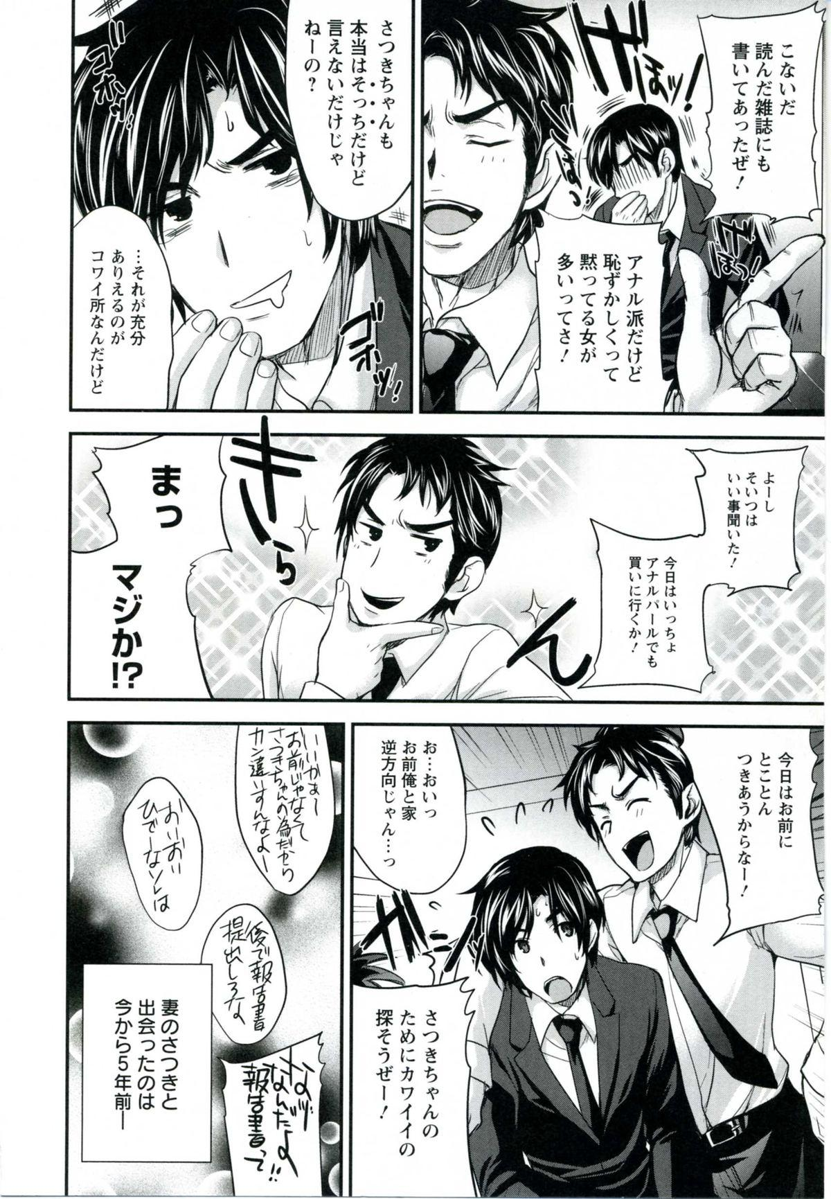 Utihame! 29