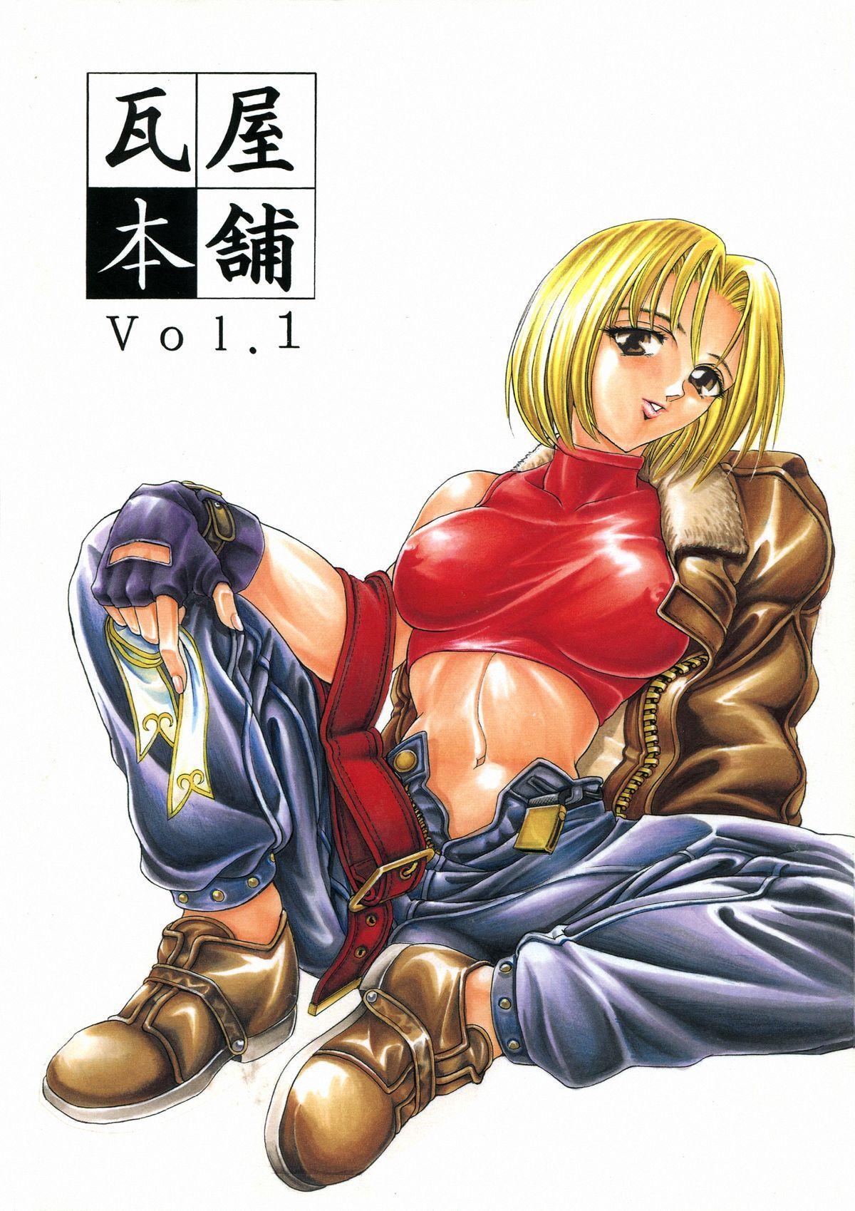 Kawaraya Honpo vol. 1 0