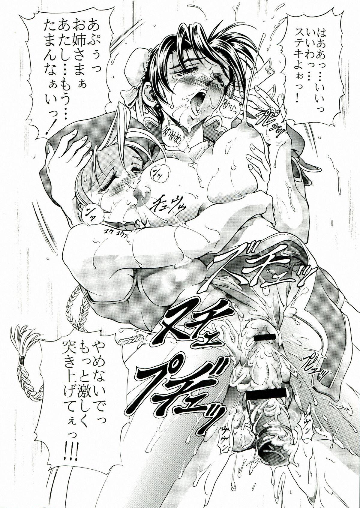 Kawaraya Honpo vol. 1 11