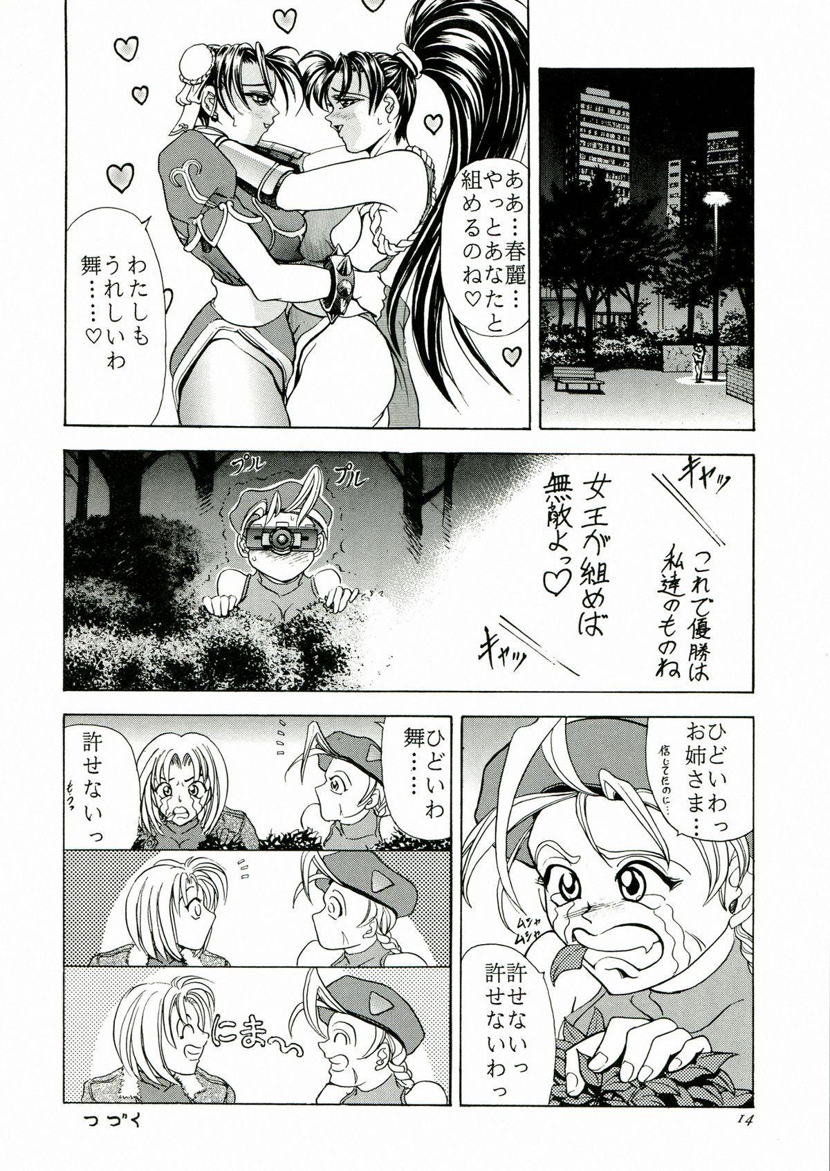 Kawaraya Honpo vol. 1 13