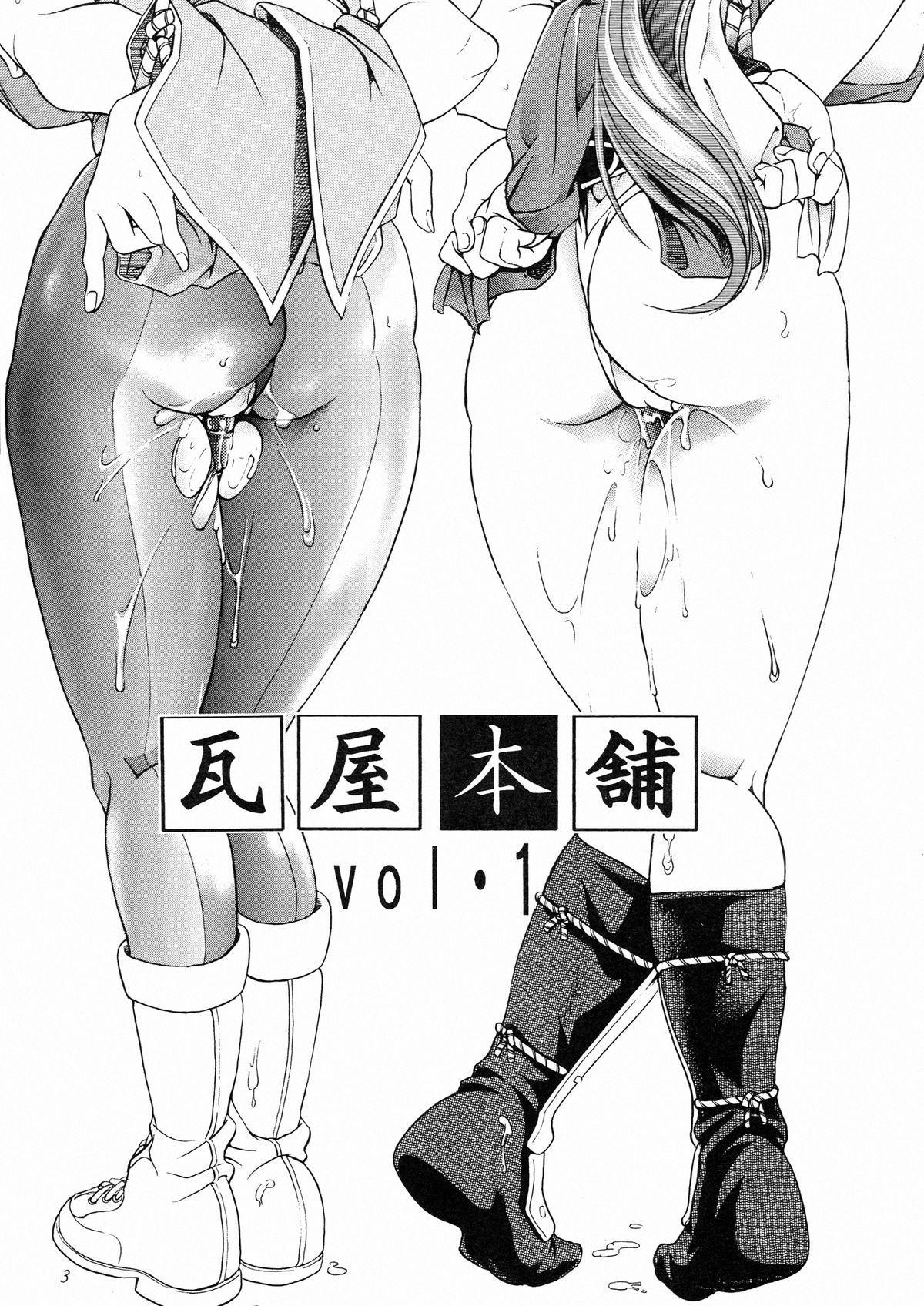 Kawaraya Honpo vol. 1 2