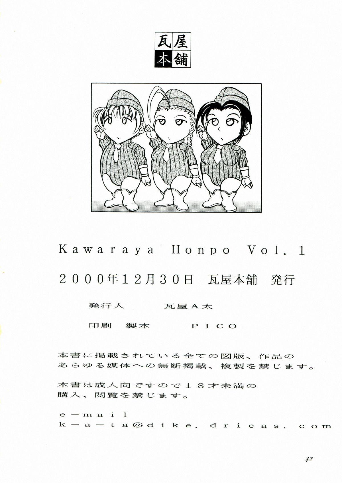 Kawaraya Honpo vol. 1 41