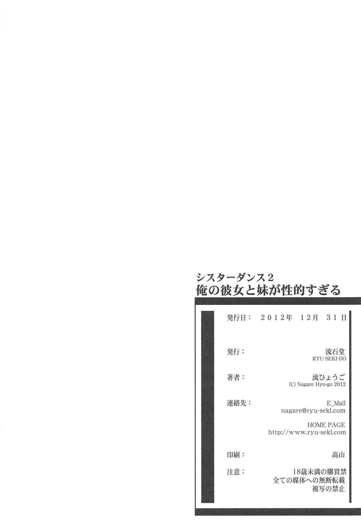 Sister Dance 2 Ore no Kanojo to Imouto ga Seiteki Sugiru 25