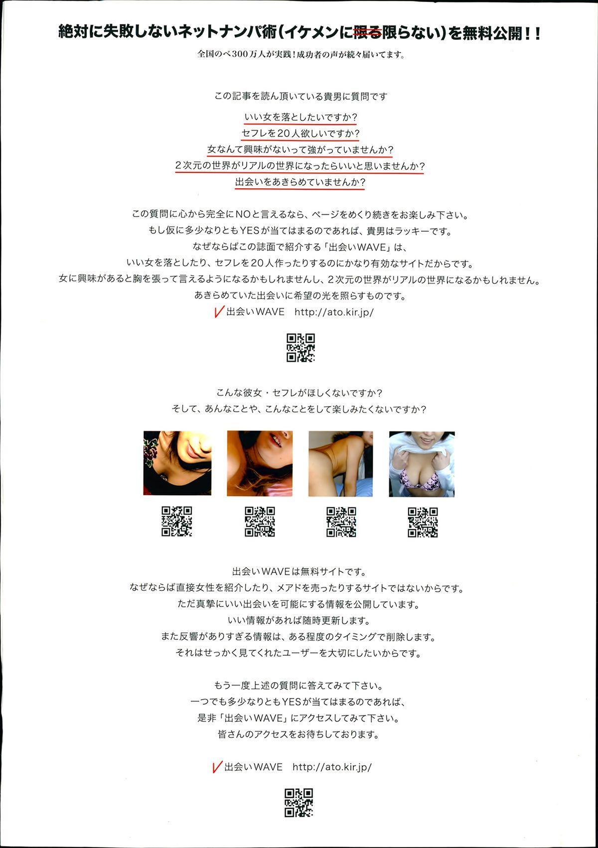 COMIC TENMA 2013-12 1