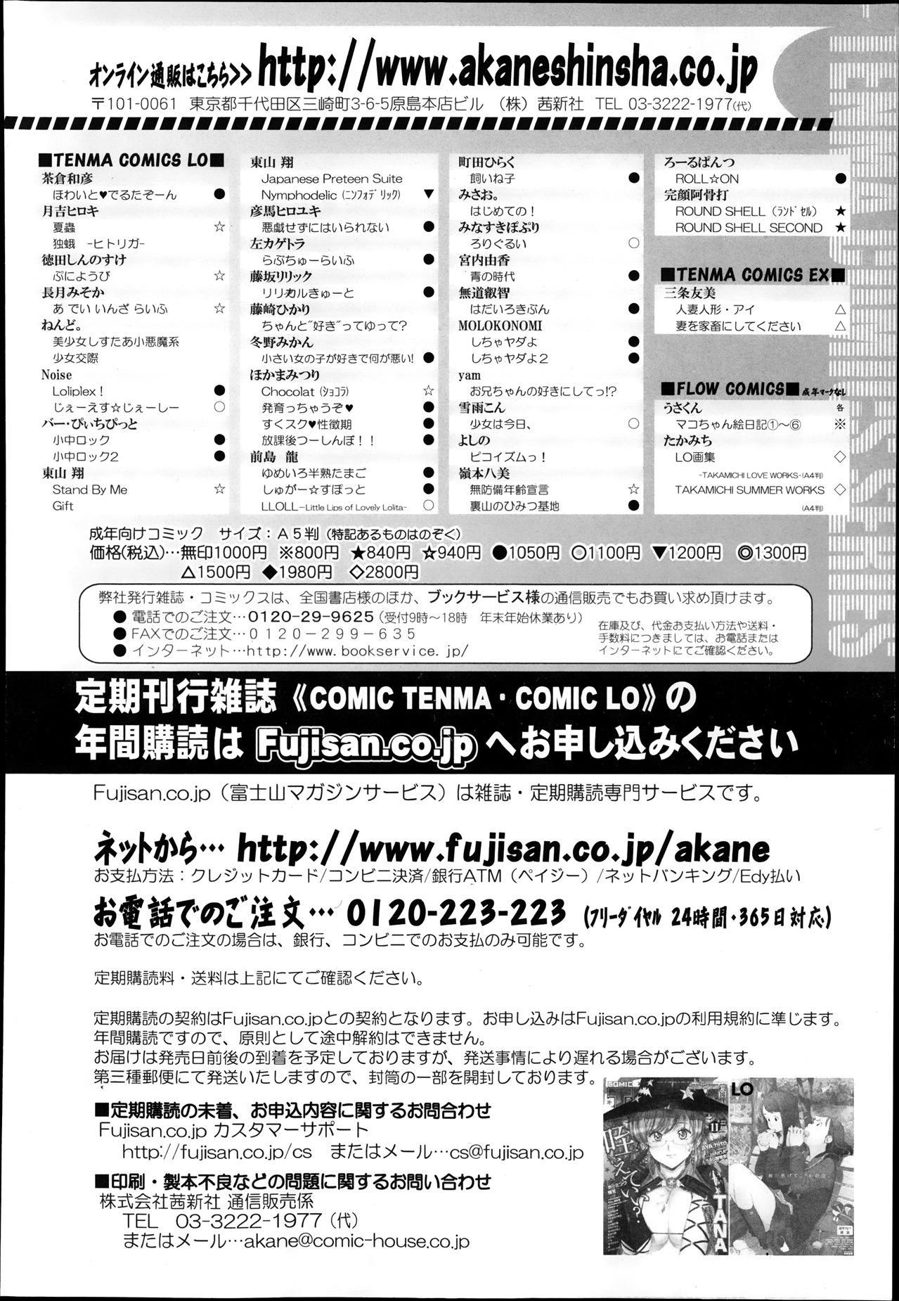 COMIC TENMA 2013-12 393