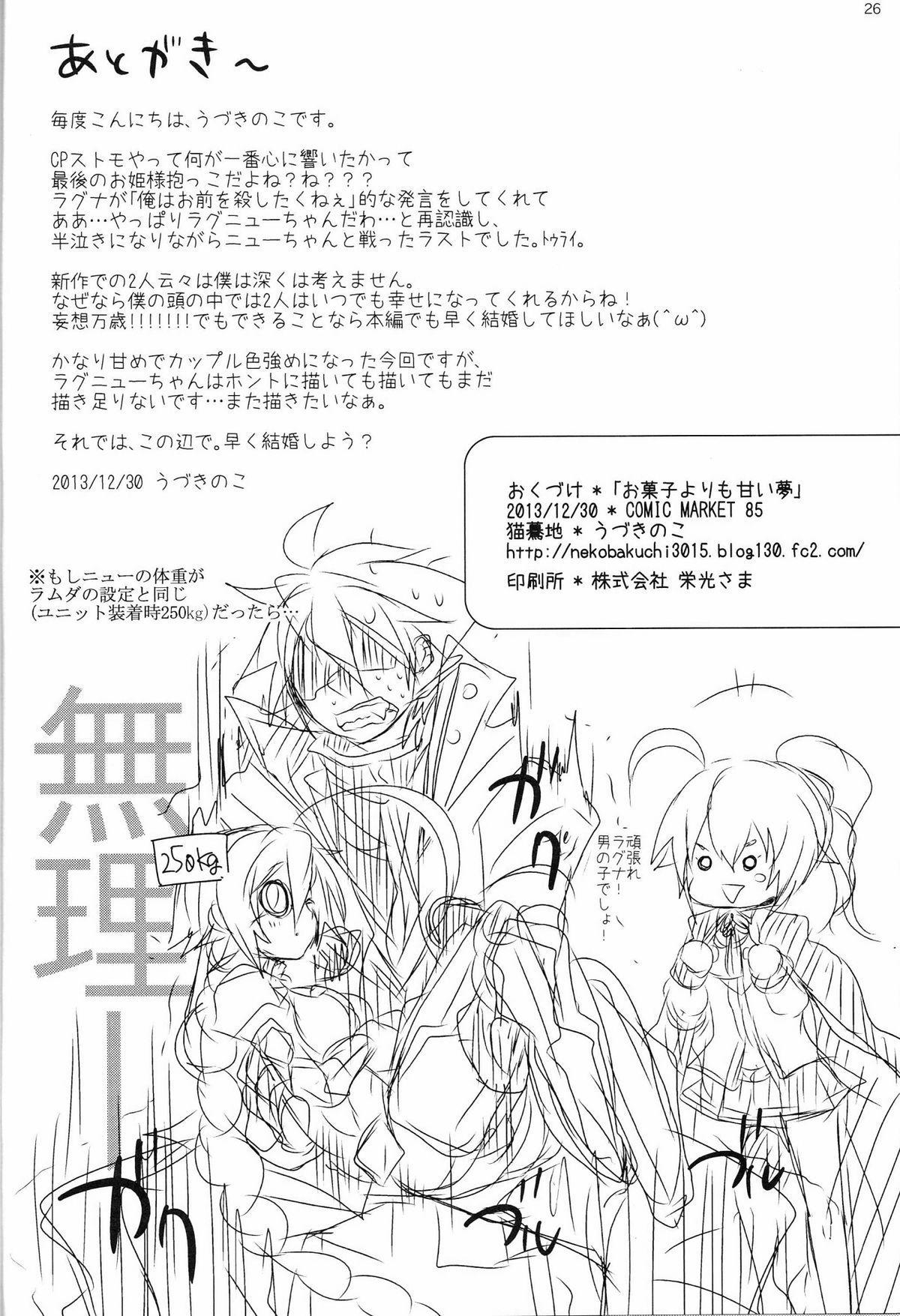 Okashi Yori mo Amai Yume 24