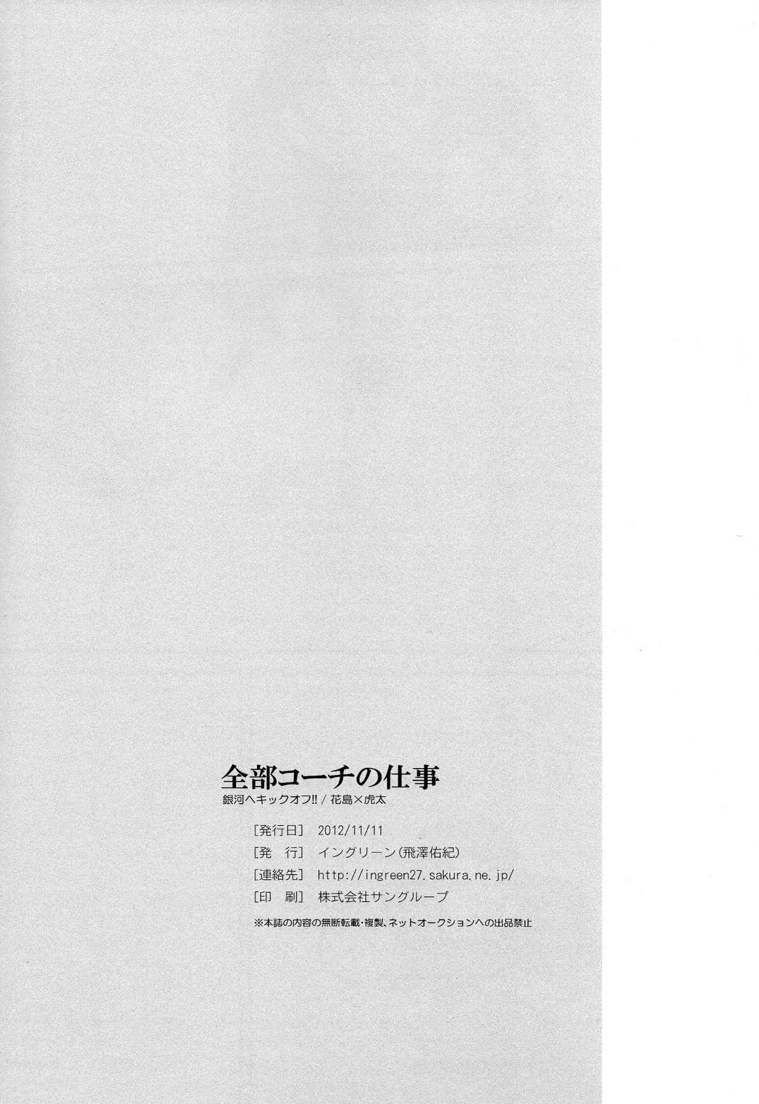 Zenbu Coach no Shigoto 19