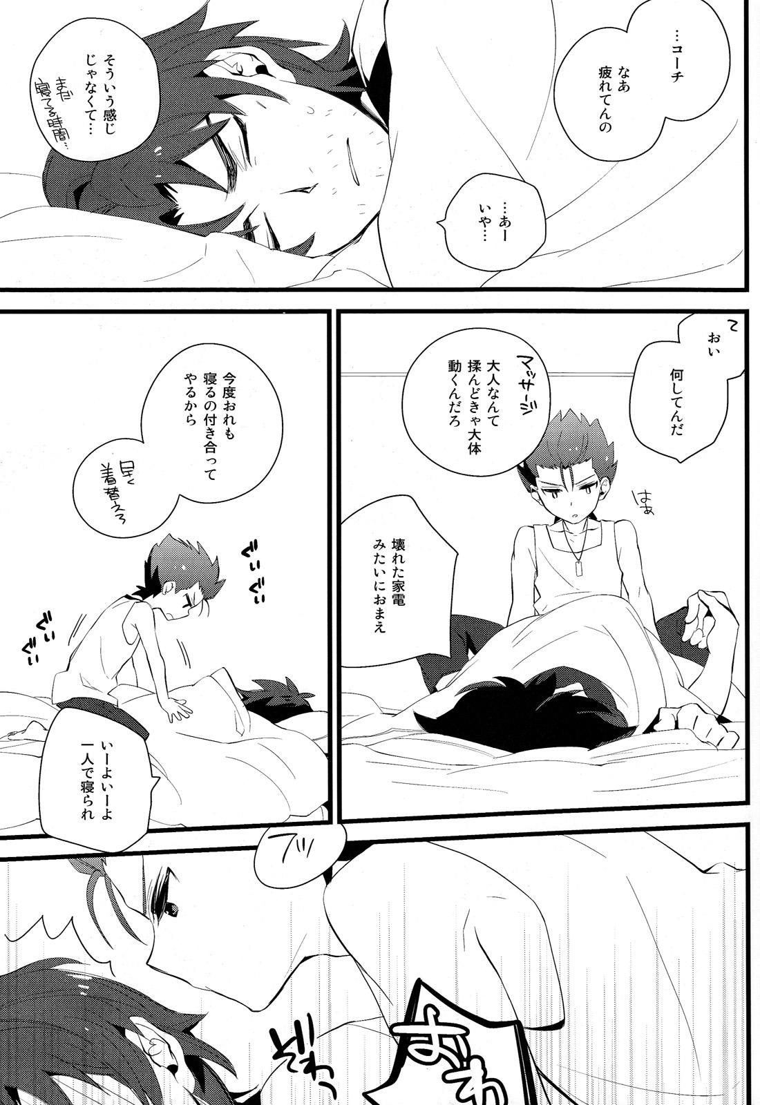 Zenbu Coach no Shigoto 7