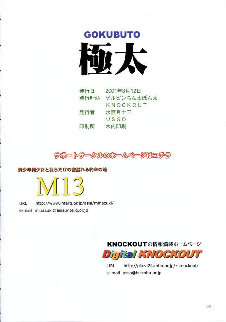 Gokubuto 46