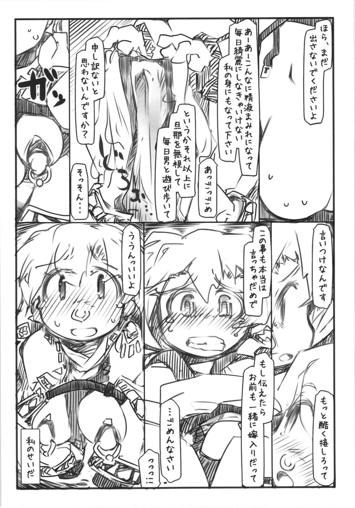 Umayomegatari Nie 11