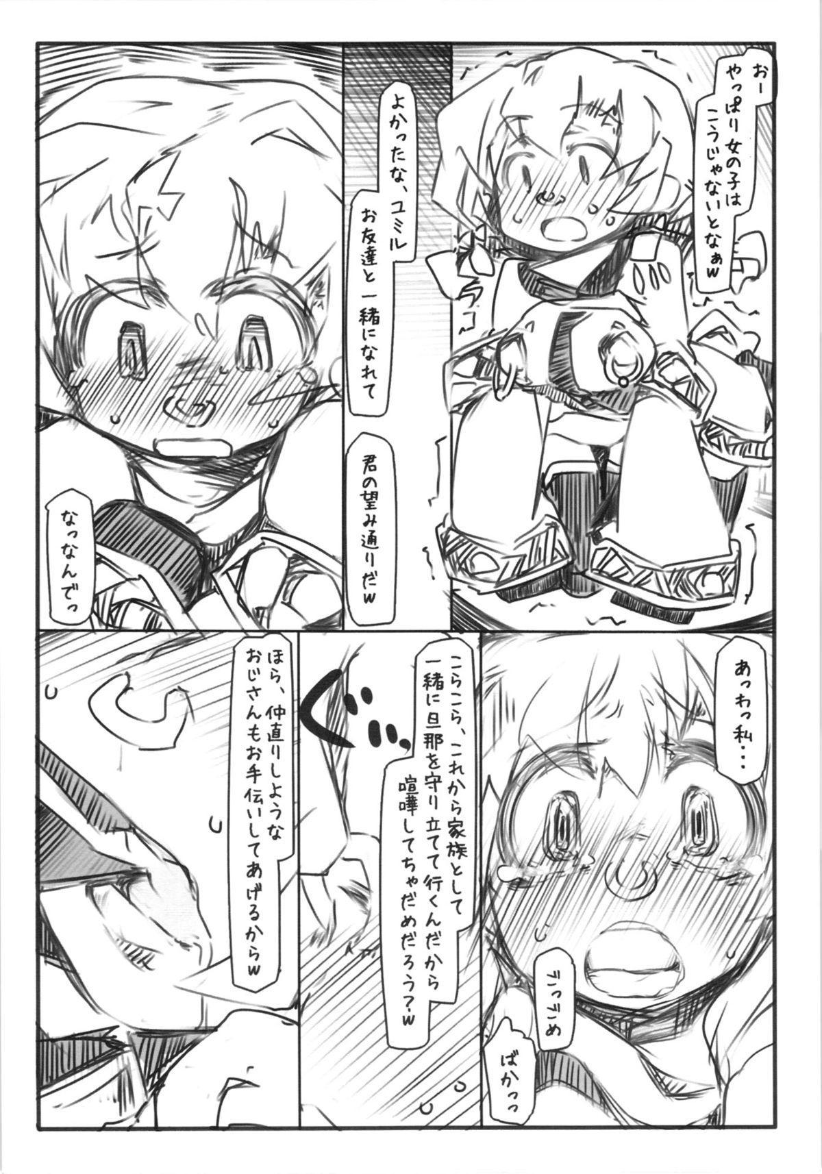 Umayomegatari Nie 15