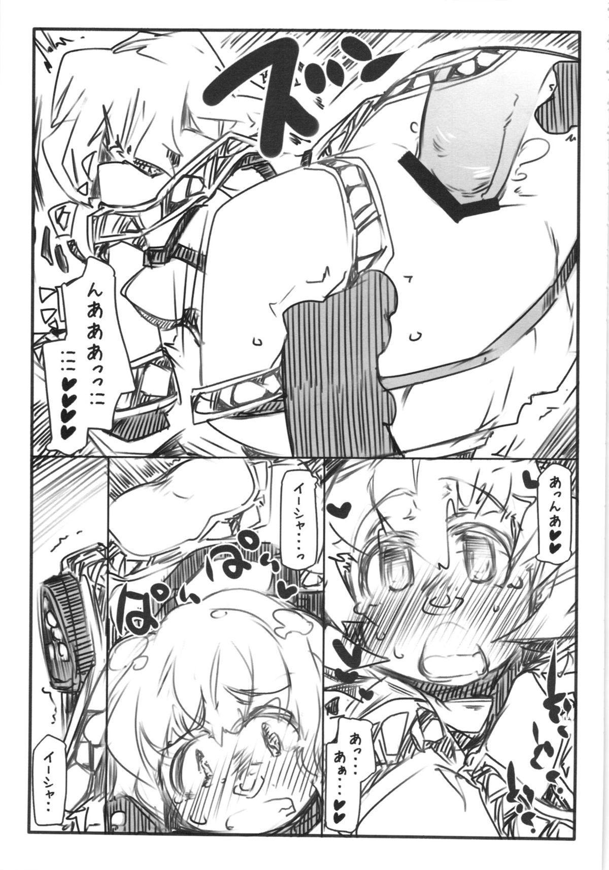 Umayomegatari Nie 16