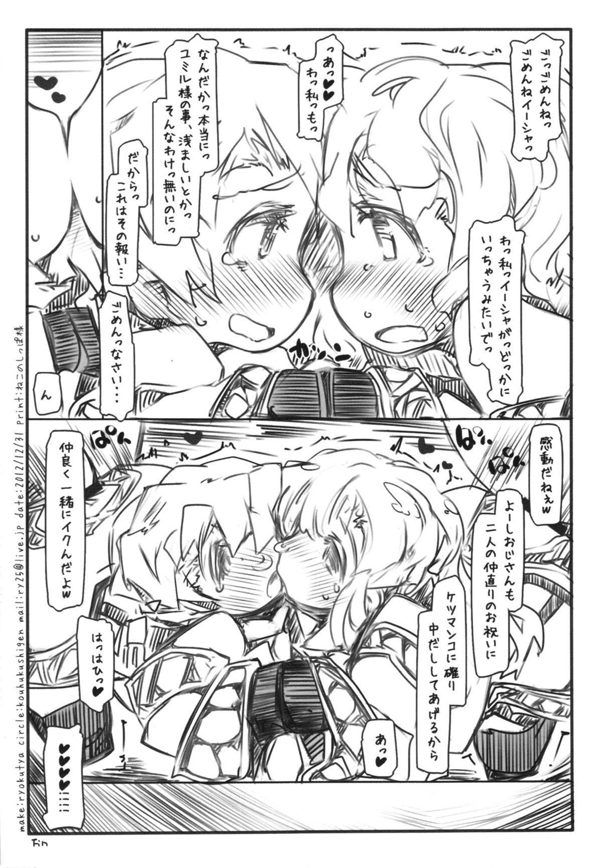 Umayomegatari Nie 17