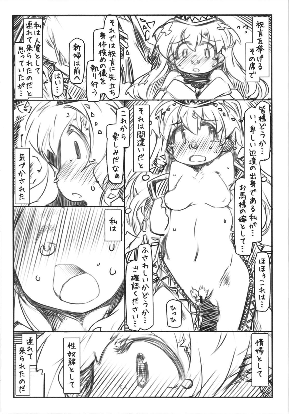 Umayomegatari Nie 3