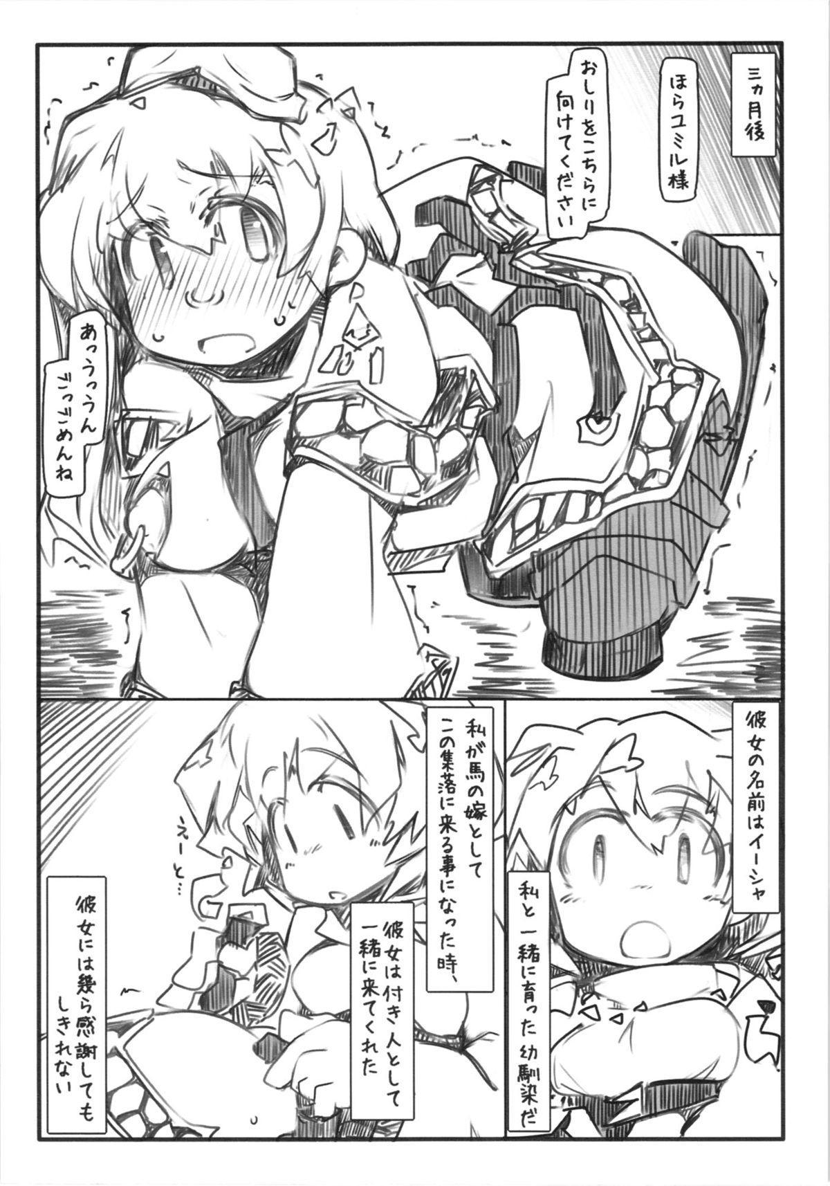 Umayomegatari Nie 5
