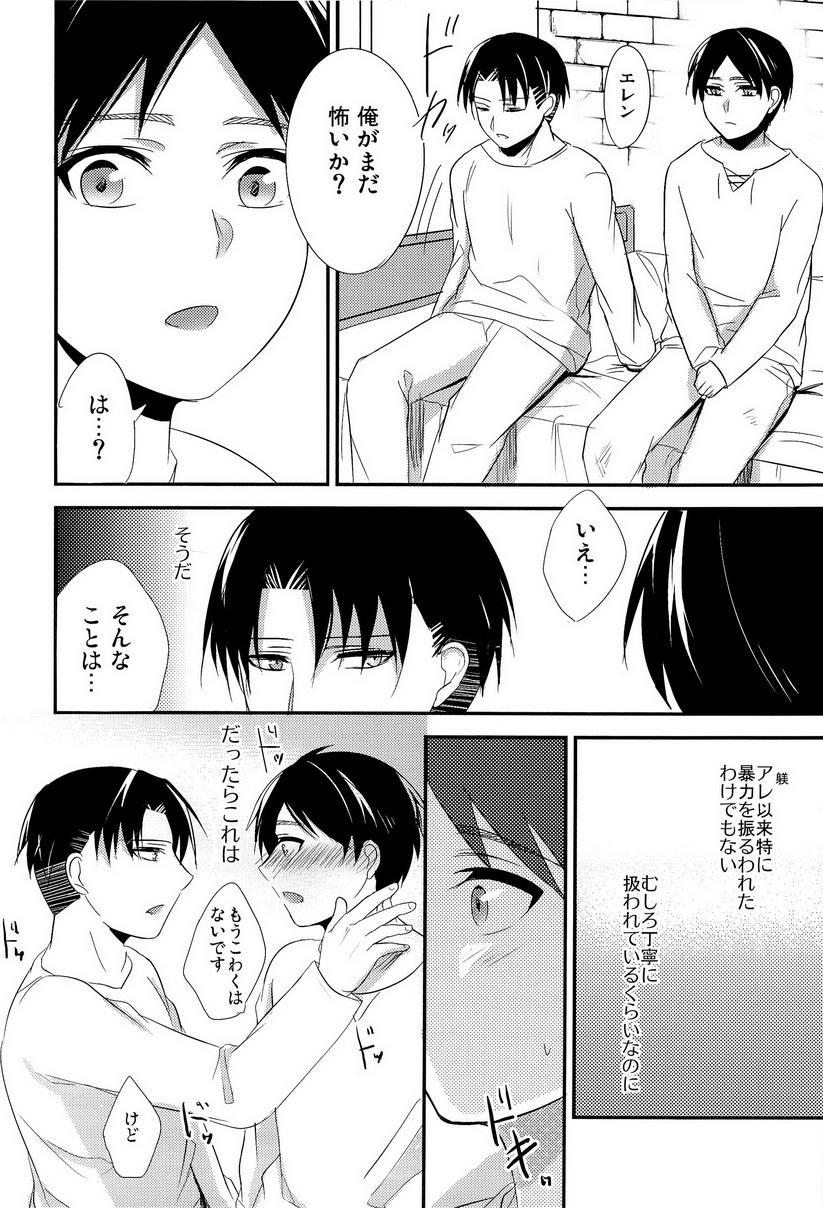 Tokkouyaku Kudasai 11