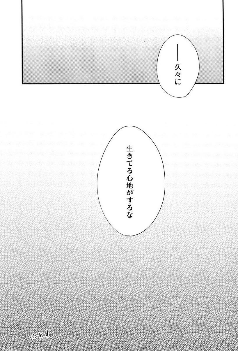 Tokkouyaku Kudasai 28