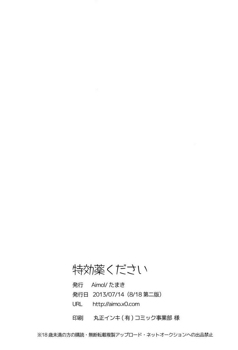 Tokkouyaku Kudasai 29
