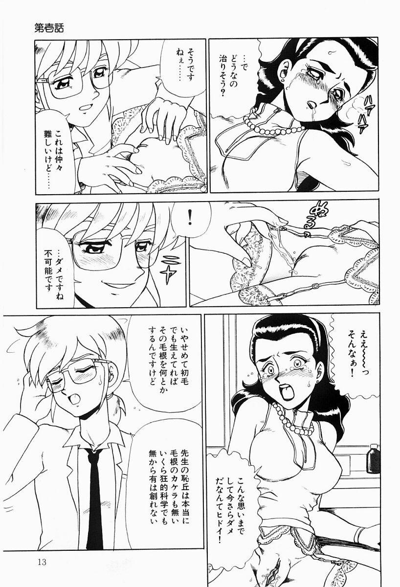 Hentai Jikkensitsu 11