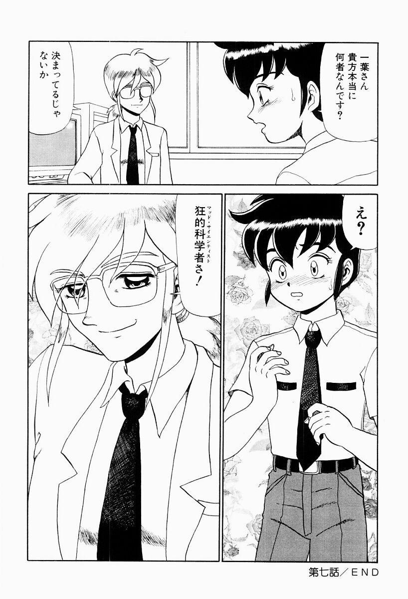 Hentai Jikkensitsu 122