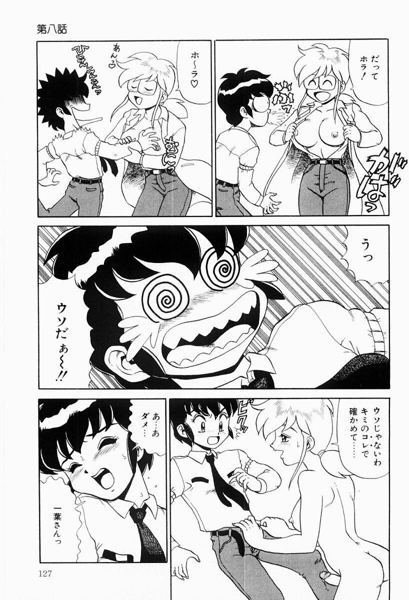 Hentai Jikkensitsu 125