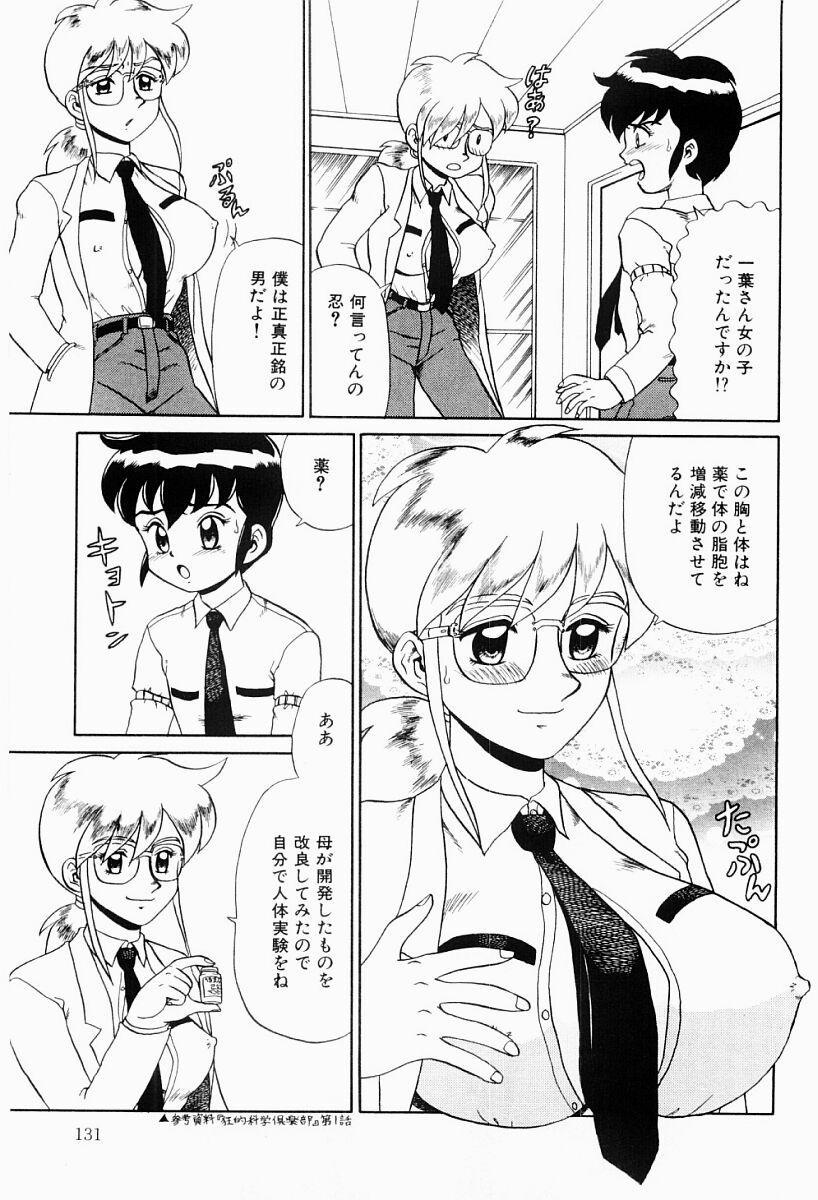 Hentai Jikkensitsu 129